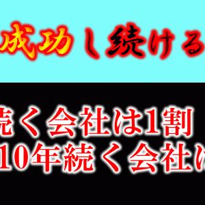 【保存版】成功し続ける人の特徴【強烈なテクニックの弱点】