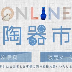 「知る・愉しむ〜日本の器オンライン陶器市」 出店者募集中!