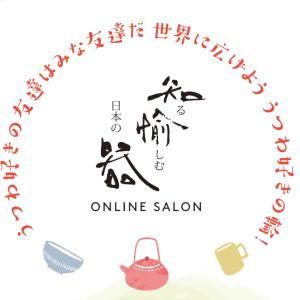 [コピー]オンライン陶器市開催中です!