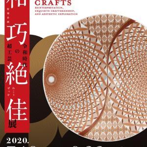 展覧会情報 「和巧絶佳展 令和時代の超工芸」