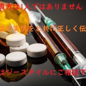 結婚前から妻は薬物に手を出してる事が分かりました。薬物依存症を治してもらえませんか