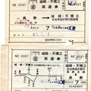 No.539【城崎・天橋立ミニ周遊券】きっぷ鉄1番乗りの小島様を悼む