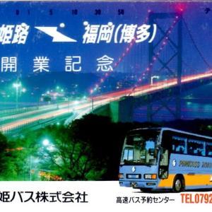 【昔話】神姫バス プリンセスロード福岡線・西鉄バス山笠号