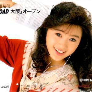 JR九州 酒井法子さんオレンジカード