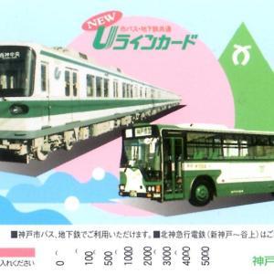 神戸市交通局 市バス・地下鉄共通NEW Uラインカード
