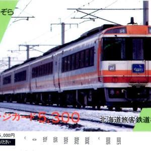 JR北海道のオレンジカード