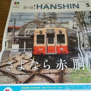 ホッと!HANSHIN
