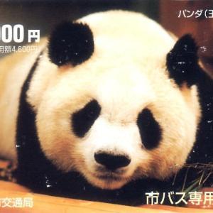神戸市交通局 市バス専用カード