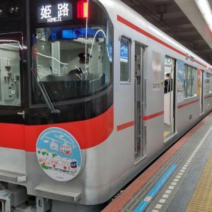 山陽電車×ファミリアコラボレーション オリジナルヘッドマーク・ステッカー掲出車両となった山陽6000系