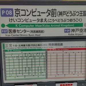 令和3年6月19日に駅名変更される京コンピュータ前駅