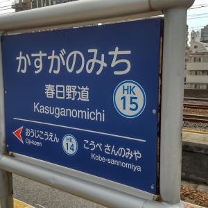 【駅探訪】阪急電車 春日野道駅