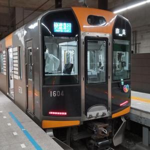 阪神1000系(増結用2両編成の1501形・1601形)