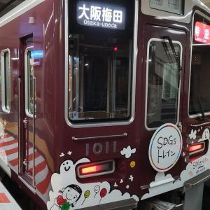 阪急1000系1011編成 SDGsトレイン『未来のゆめ・まち号』