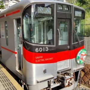 「山陽電車×ファミリア」ヘッドマークが変更されました