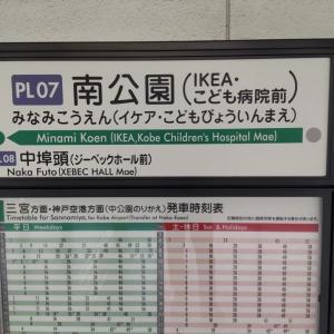 【駅探訪】ポートライナー 南公園駅