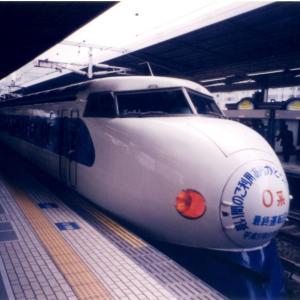 東海道新幹線0系(平成11年9月引退時)