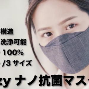 オシャレなマスク「Hozzyナノ抗菌マスク」【マストファッションアイテム】
