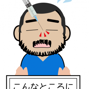 松本市でまぶたを切る〔2〕