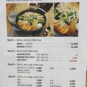 高速ターミナル新世界百貨店で人気なトッポギ鍋!!