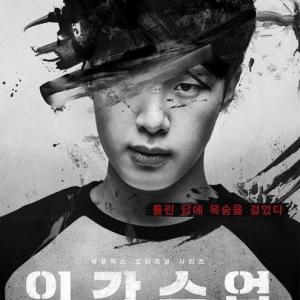 韓国ドラマ「人間レッスン」 感想。。。