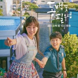 ぜひ見て欲しい!韓国ドラマ「椿の花咲く頃」♡