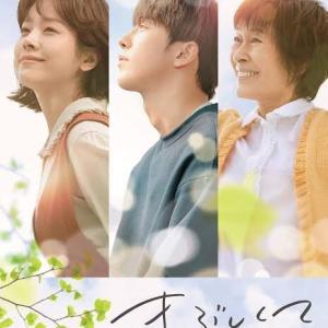 絶対見るべき韓国ドラマ「まぶしくて」