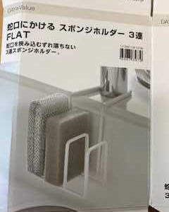 【ニトリ】キッチンのスポンジ置き場問題、解決