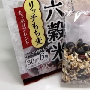【めざせ健康体!】十六穀米生活スタートしました。
