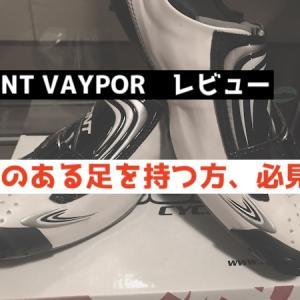 【My new gear…】BONT 旧Vaypor  購入