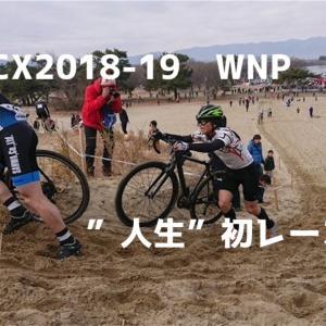 【すなあそび】東海CX 稲沢WNP 最終戦