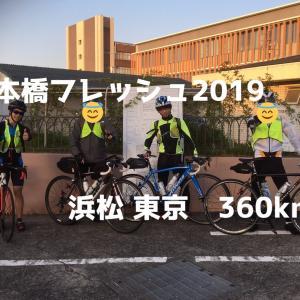 420Fleche日本橋 チームSUCC(静岡大学サイクリング部)