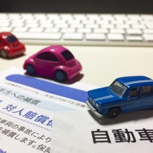 【自動車保険】損をするかも。等級が同じでも割引率が変わる事故有係数の仕組み