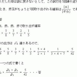 東北医科薬科大学医学部2016年度数学入試問題Ⅱ確率 (2) 解答解説