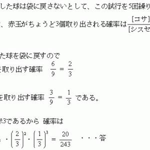東北医科薬科大学医学部2016年度数学入試問題Ⅱ確率 (4) 解答解説