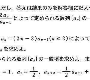 昭和大学医学部2020年度数学入試問題2.数列の漸化式 問題