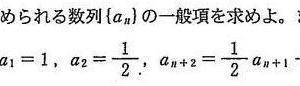 昭和大学医学部2020年度Ⅰ期数学入試問題2.数列の漸化式 (3) 解説解答