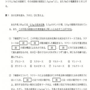 埼玉医科大学医学部2020年度前期化学入学試験問題 3.有機化学の問題