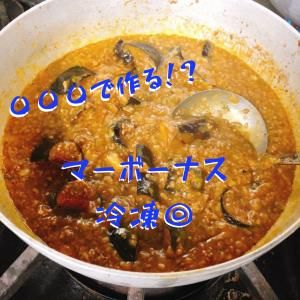 """【マーボーナス】和食のプロが残り物の""""アレ""""でリメイク料理!?"""