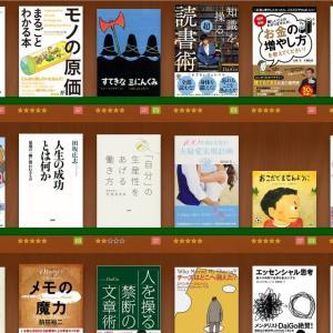 【2021年1月版】人生を変えるオススメ本15冊を紹介