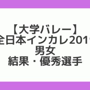 【大学バレー】2019全日本インカレ 男女 試合結果、優秀選手