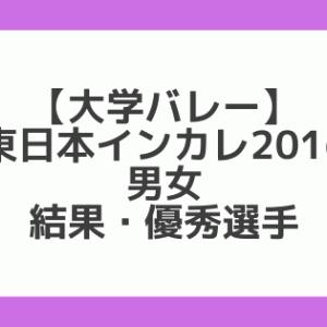 【大学バレー】2016 東日本インカレ 男女 試合結果、優秀選手