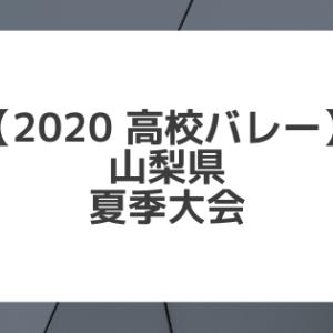 【2020高校バレー】山梨 夏季大会 組み合わせと結果