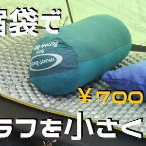 700円でシュラフをコンパクトに!衣類圧縮袋活用法。