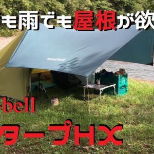 モンベル ミニタープHX:ソロキャンプにくつろぎの屋根