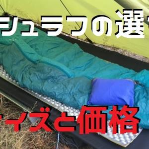 キャンプツーリング 寝袋の選び方2(サイズと価格)