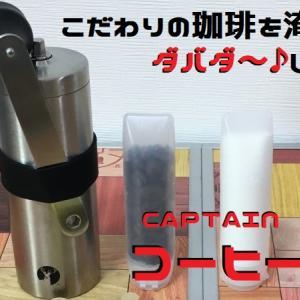 キャプテンスタッグ コーヒーミル:挽きたて珈琲を飲みたい!