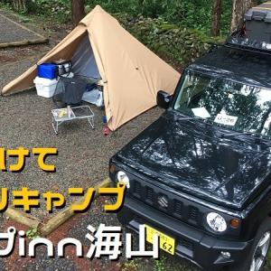 自粛明けのソロキャンプ@キャンプinn海山(前編)
