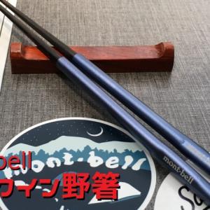 モンベルのスタックイン野箸!折り畳めるキャンプ用お箸。