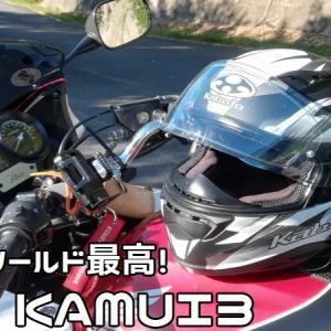 OGKカムイ3 インナーシールドが最高すぎるツーリングヘルメット