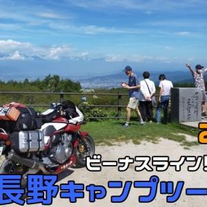 行くぜビーナス&高ボッチ!長野キャンプツーリング(2日目)